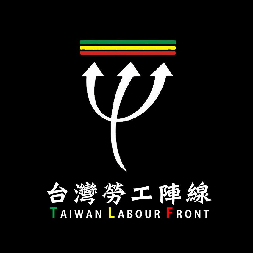 台灣勞工陣線