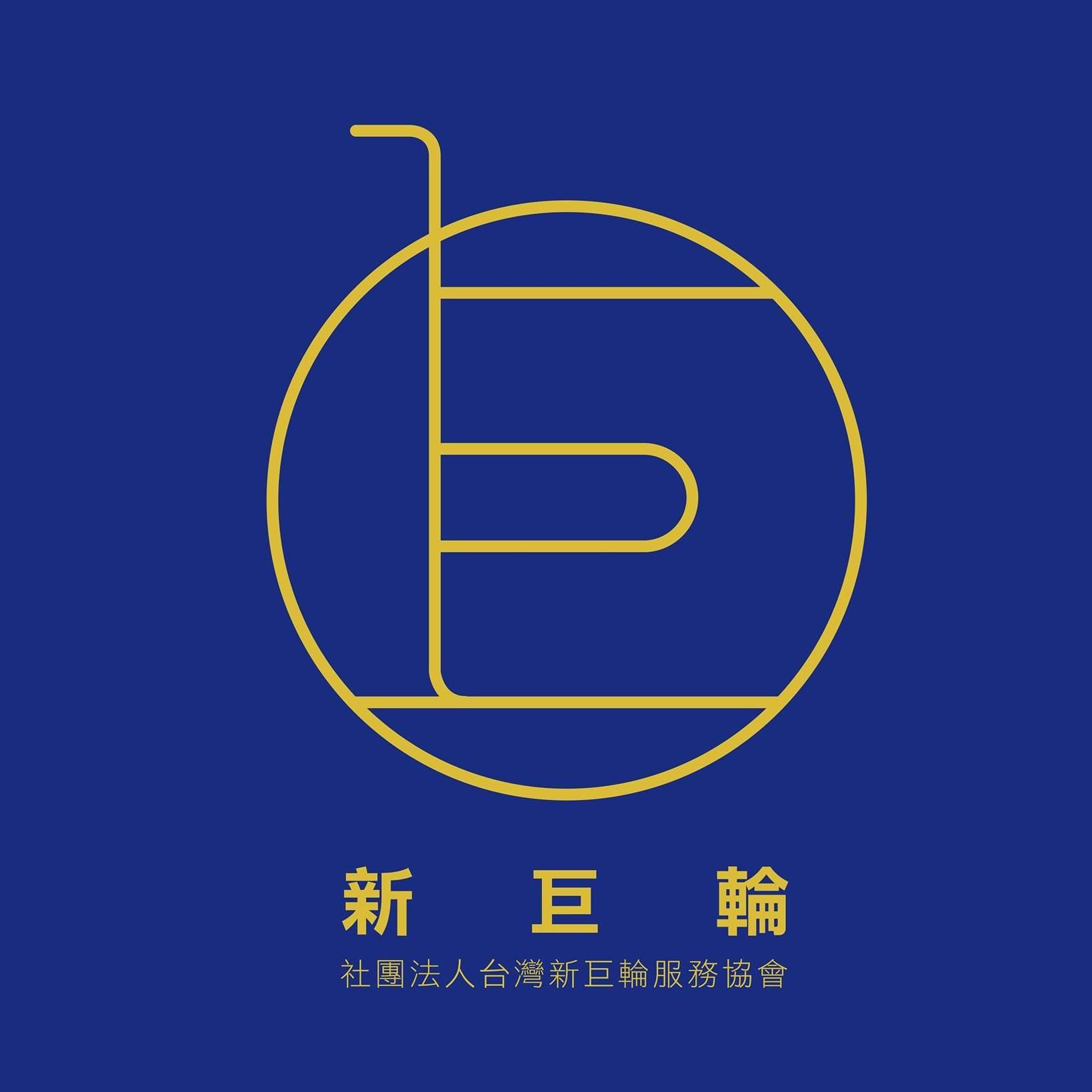 台灣新巨輪服務協會