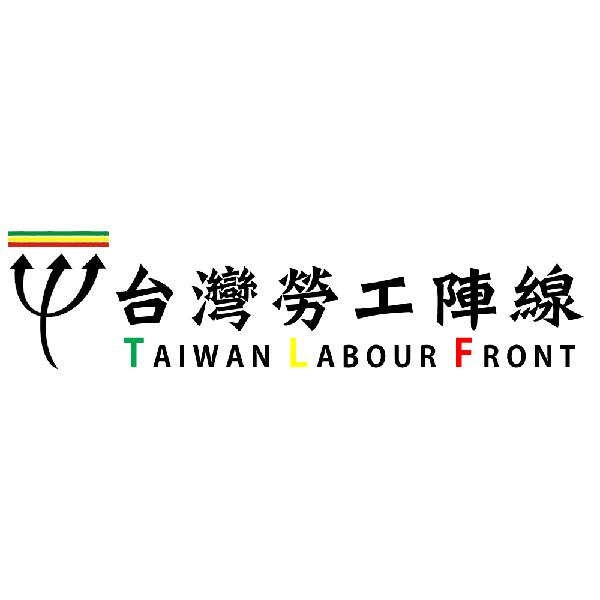 台灣勞工陣線協會