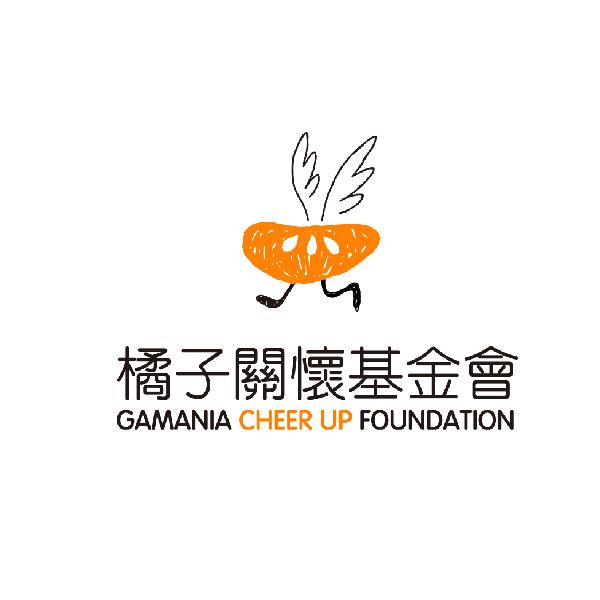 橘子關懷基金會