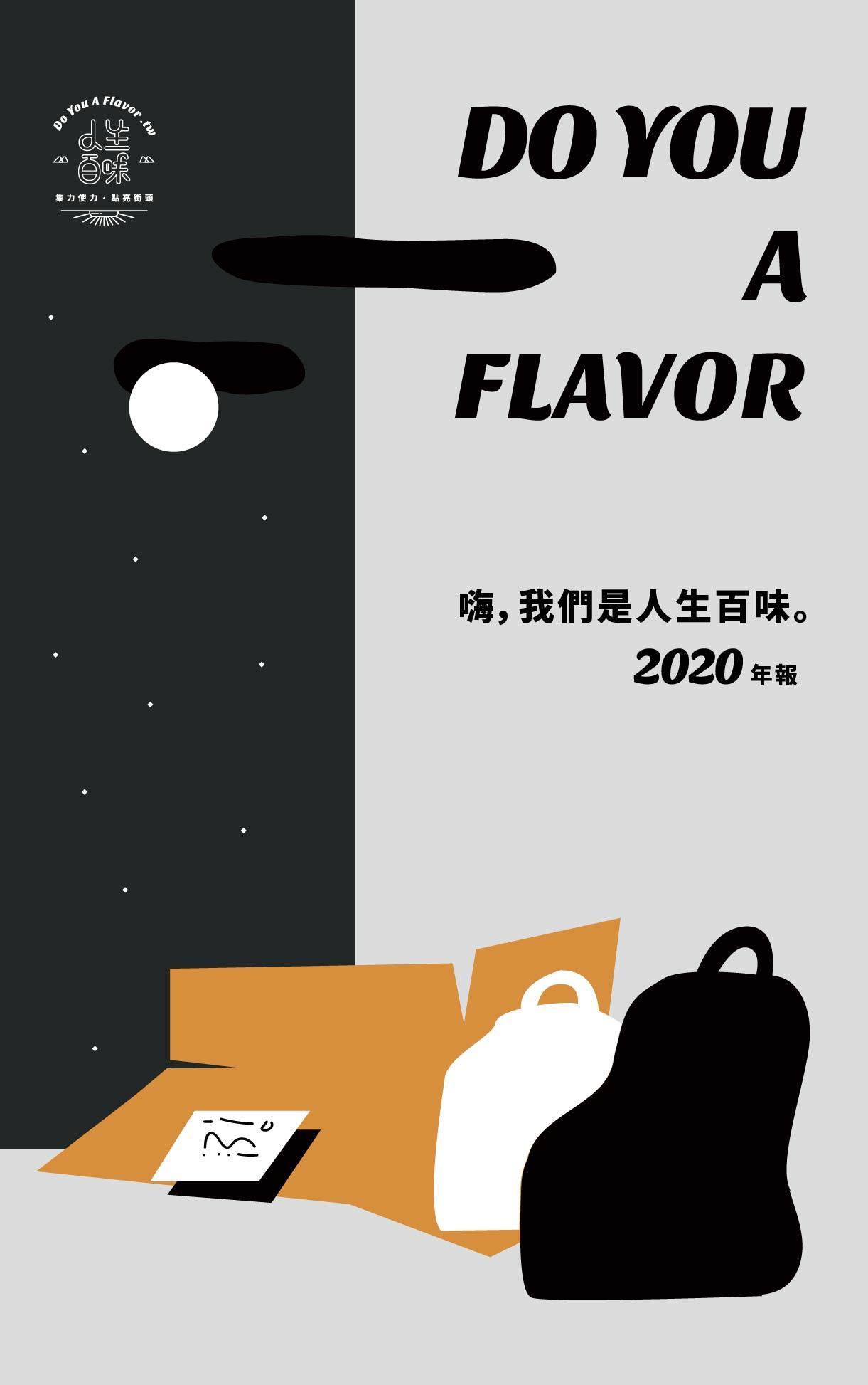 2020成果報告 01